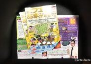 fm 尼崎 中綴じ冊子 タイムテーブル 番組表