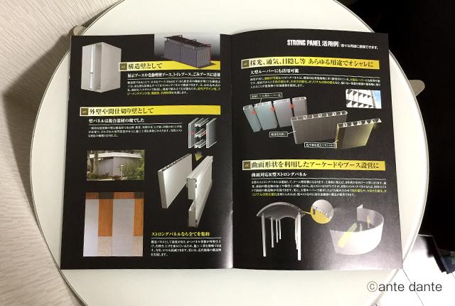 製造業 パンフレット 中綴じ 冊子 デザイン