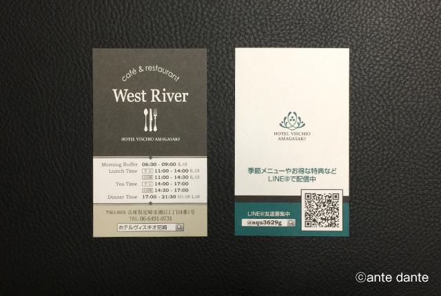 ホテルヴィスキオ尼崎 レストランウェストリバー ショップカード