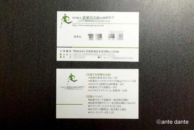 名刺 デザイン マラソン 武庫川スポーツクラブ