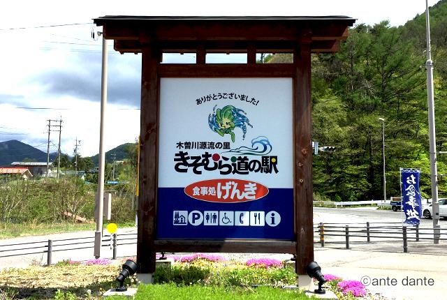 長野県 木祖村 源気くん 道の駅