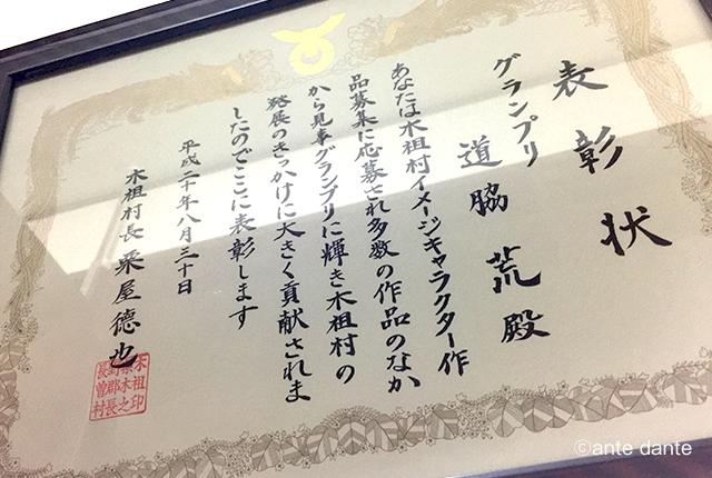 長野県 木祖村 イメージキャラクター グランプリ