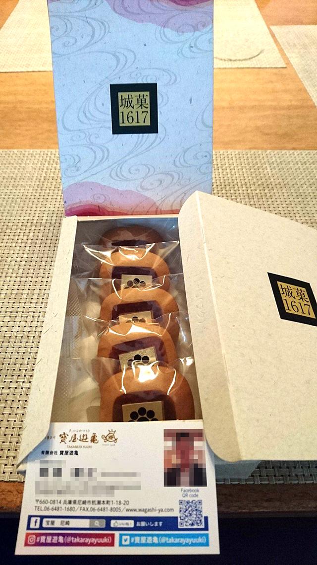 プレセン 尼崎城 和菓子 包装紙 シール 四角い饅頭 焼印