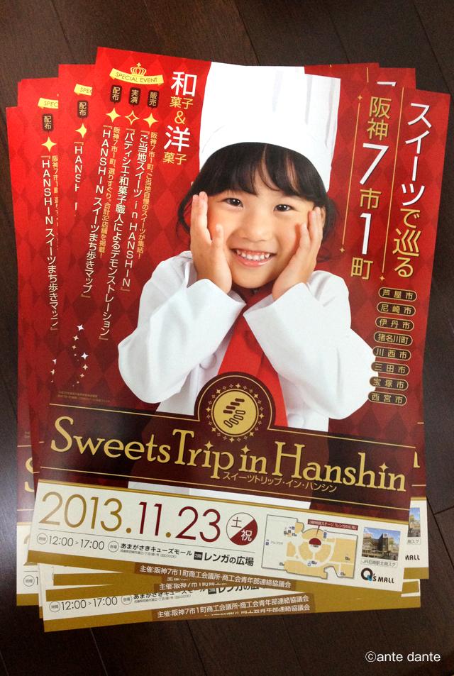 スイーツ イベント 青年部 阪神 尼崎 パティシエ ポスター