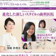歯科 ホームページ作成 撮影