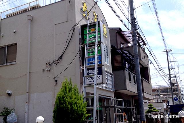 電飾看板 建築 不動産 設置