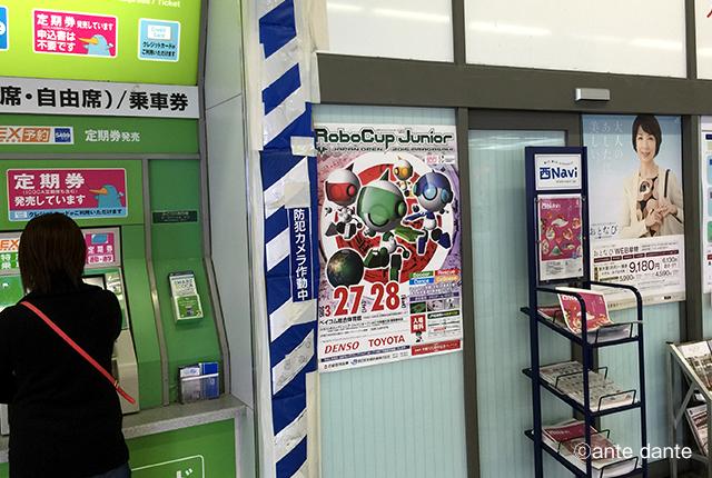 JR 駅構内 イベント ポスター デザイン ロボカップジュニア ante dante