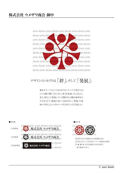 ロゴ シンボルマーク デザイン コンセプト 梅 絆 発展 社風