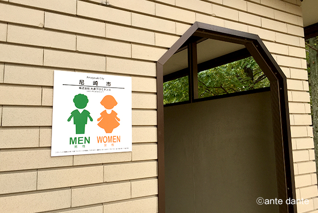 尼崎市 トイレ マーク キャラクター