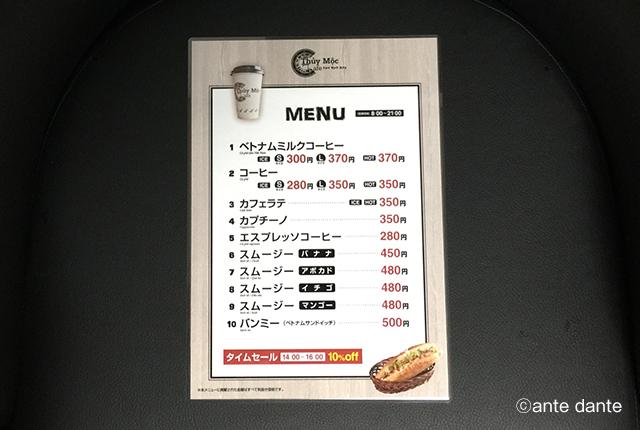 ベトナム カフェ メニュー表 デザイン