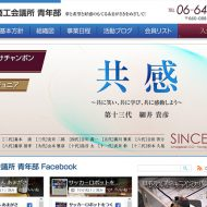 尼崎商工会議所 青年部 ホームページ 更新