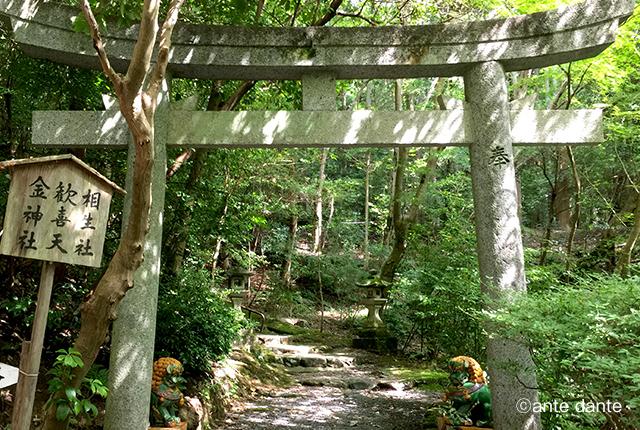 相生社歓喜天金神社