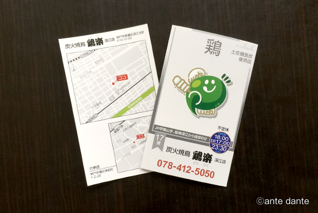 ショップカード デザイン ロゴ キャラクター 飲食店