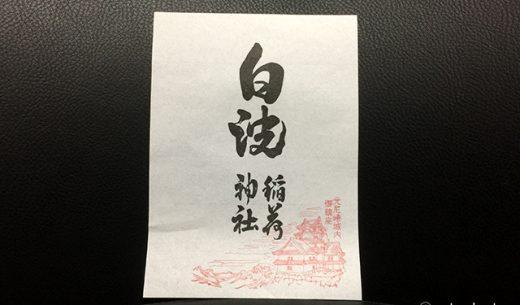 筆文字 ゴム印 判子 御朱印 書道 神社