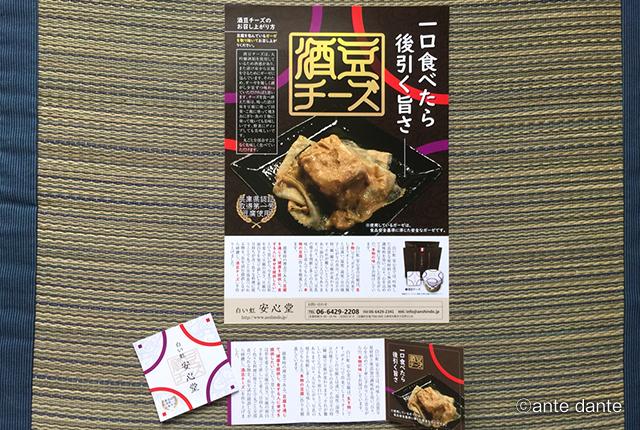パッケージデザイン しおり 栞 チラシ 豆腐