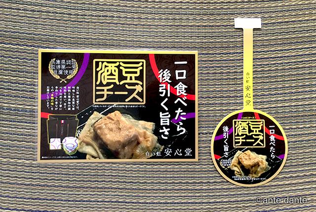 豆腐 高級土産 訴求力の強いPOPデザイン スイング式 パウチ ラミネート