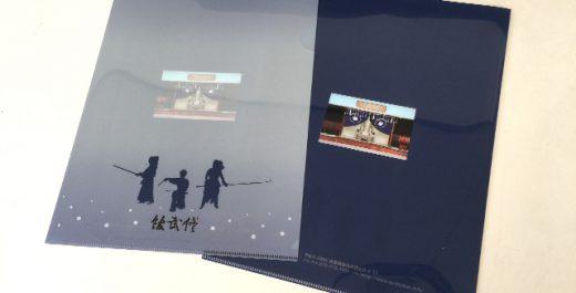 クリアファイル A4 道場 記念品 グッズ