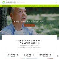 本泉寺 オールサポート ホームページ
