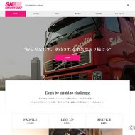 SK LOGI ホームページ リニューアル