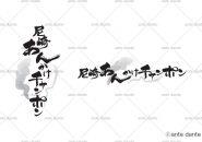 尼崎あんかけチャンポン ロゴ